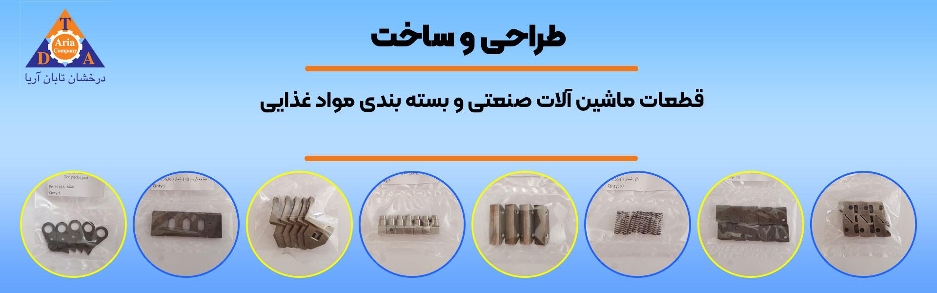 طراحی و ساخت قطعات ماشین آلات صنعتی